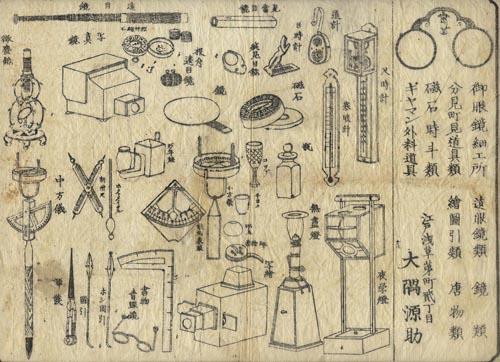 大隅源助引札|木版墨摺、江戸末期