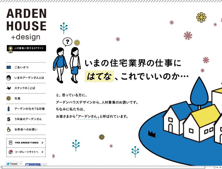 ardenhouse