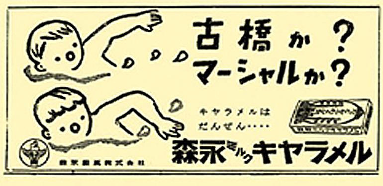 世界記録を連発した古橋廣之進選手を応援する広告。