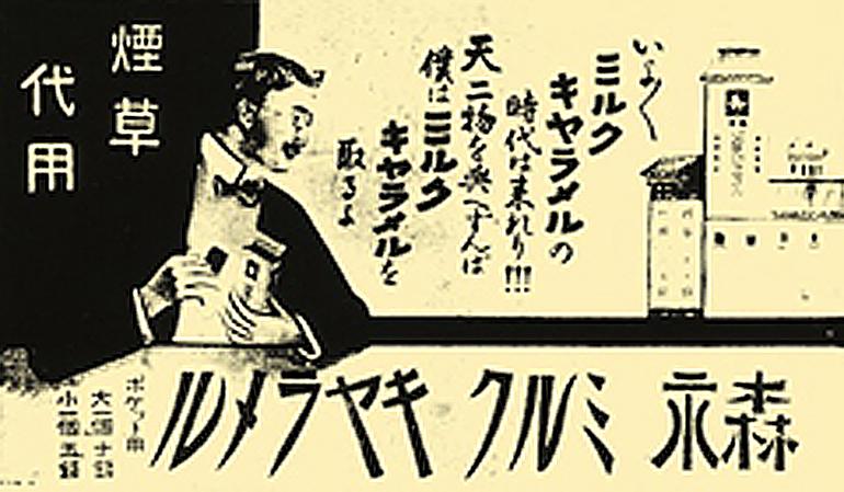 大正3年の「煙草代用」広告。キャラメルは大人の嗜好品だった。