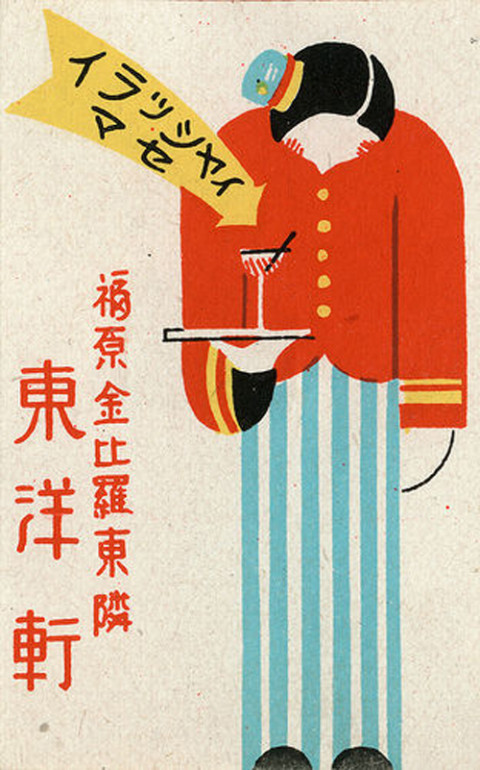 40-gorgeous-vintage-japanese-matchbox-designs_003