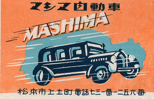 40-gorgeous-vintage-japanese-matchbox-designs_006