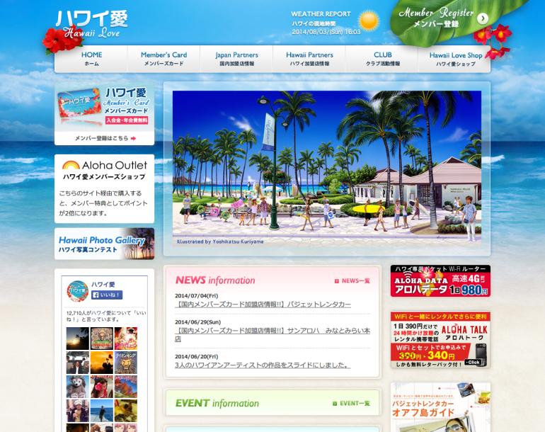 スクリーンショット 2014-08-04 11.03.33