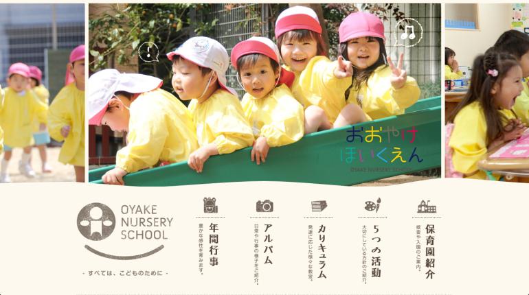 ooyake-hoikuen