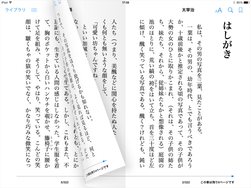 iBooksアプリでは、本のページをめくるようなアニメーション効果が施されている