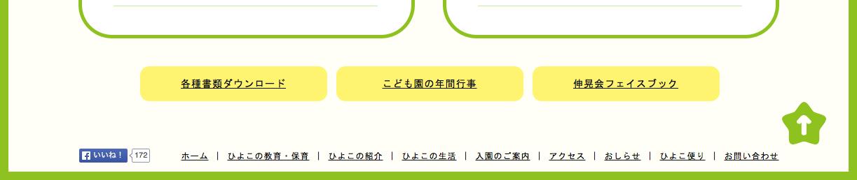 ひよこプリスクール02