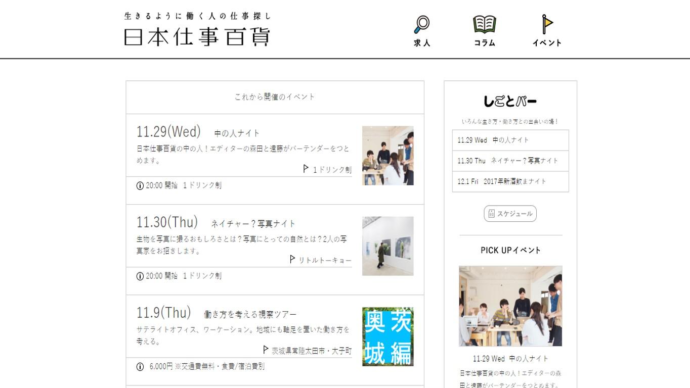 image_10_nihonshigoto