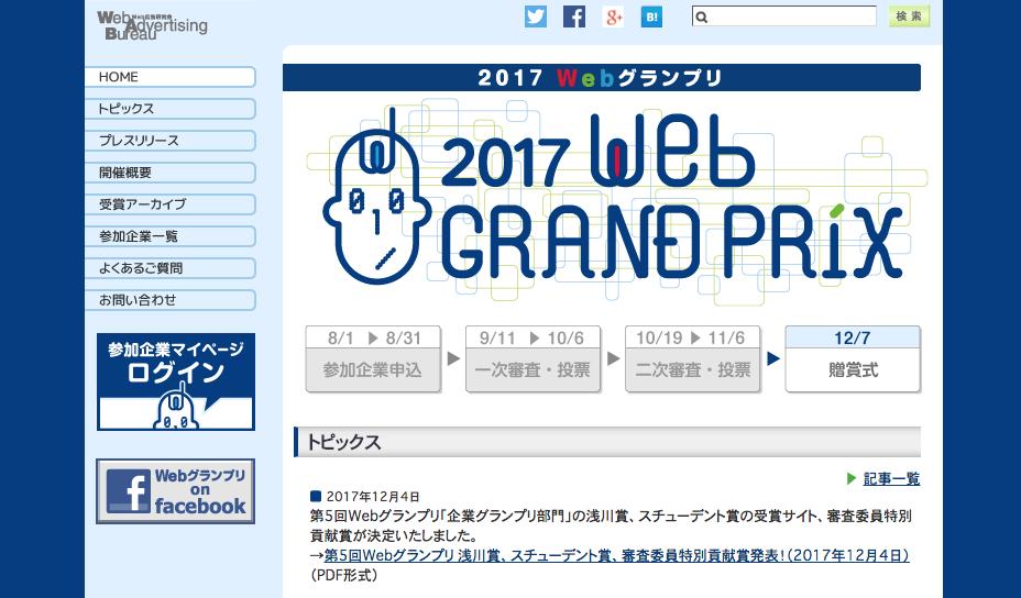 Web GRAND PRiX_1